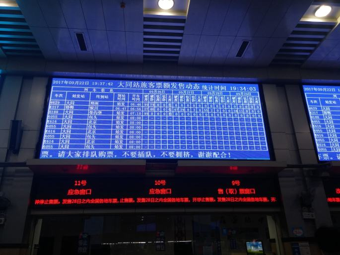 Datong information panel train station-min